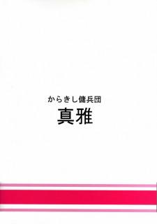 Karakishi Youhei-dan Shinga-Bakuchi Butai ( Gambler's Stage)English Porn Comix